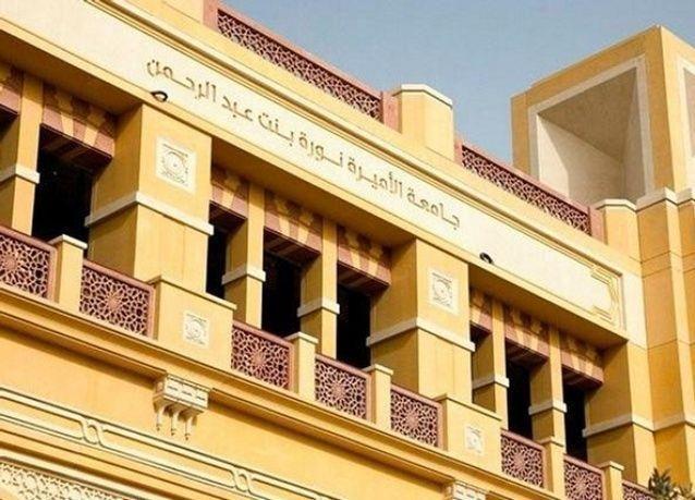 السعودية: أربع جامعات حكومية بالرياض تستقبل خريجات الثانوية العامة
