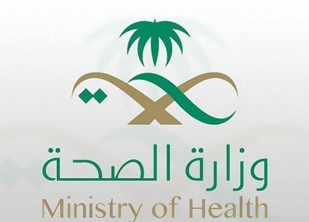 الصحة السعودية: «كورونا» لم يختفي