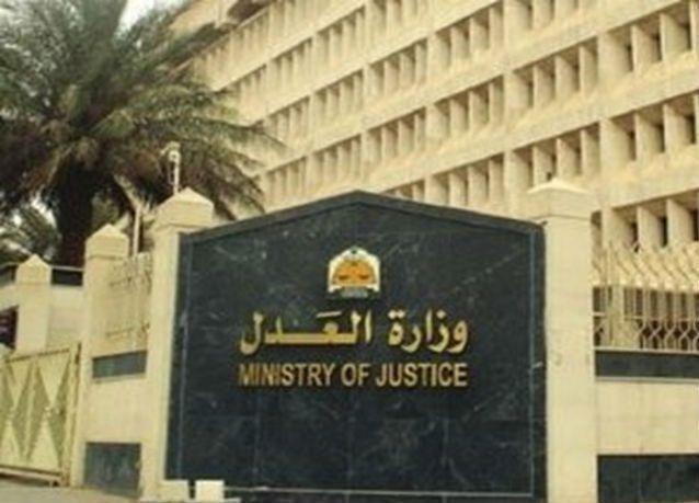 اختراق حساب وزارة العدل السعودية على تويتر