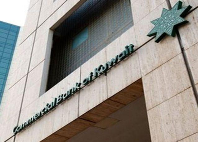 البنك التجاري الكويتي ينجح من خفض القروض المتعثرة إلى 1.3% من 25%