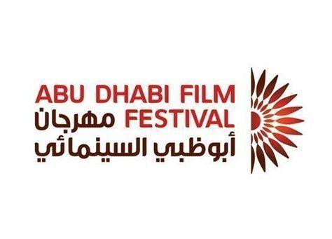 مجلة أمريكية: مهرجان أبوظبي من أهم عشرة مواقع للإنتاج السينمائي العالمي