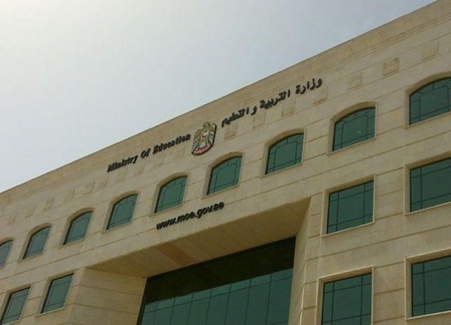 وزارة التربية الإماراتية تعلن عن وظائف شاغرة للمعلمين والمعلمات