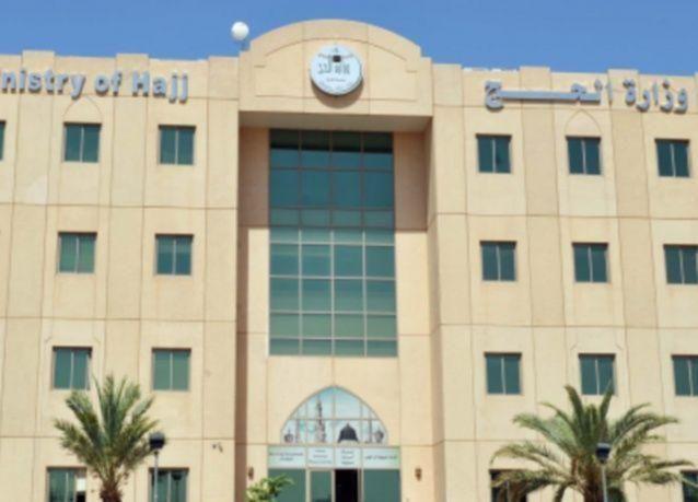 السعودية تنفي شائعات تحديد المذهب الذي ينتمي إليه الحاج في طلب أداء المناسك