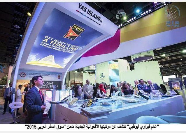 """""""عالم فيراري أبوظبي"""" تكشف عن مركبتها الأفعوانية الجديدة ضمن """"سوق السفر العربي 2015"""""""