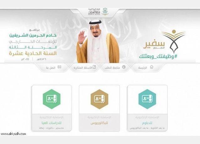 السعودية: اطلاق برنامج خادم الحرمين للابتعاث الخارجي