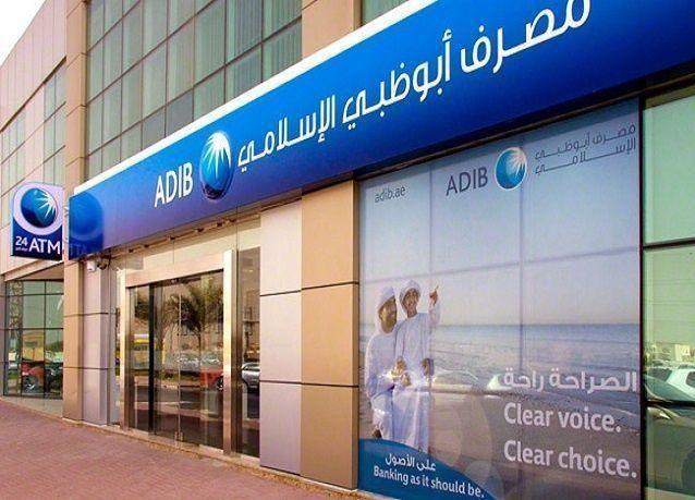 مصرف أبوظبي الإسلامي يطلق الشريحة الثانية من شهادات الاستثمار محمية رأس المال