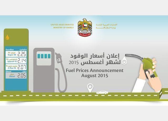الإمارات أول بلد خليجي يكبح إسراف استهلاك الوقود بتعديل أسعاره ودول الخليج تراقب