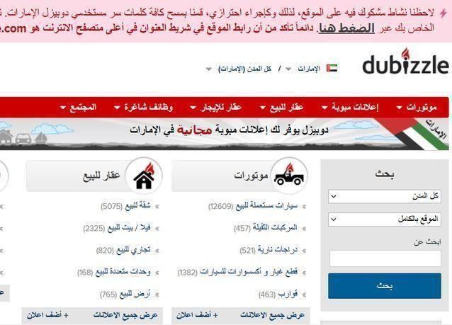 اعتقال شابين بعد اختطاف فتاة واغتصابها بعد الإيقاع بها بإعلان وهمي عبر موقع توظيف