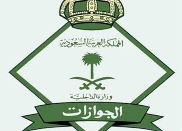 الجوازات السعودية : إتاحة تسليم الجواز للمواطنين في كافة المحافظات والمناطق