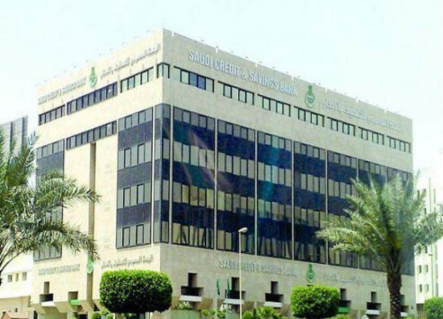 بنك التسليف السعودي : لا إعفاء للمقترضين إلا بقرار ملكي فقط