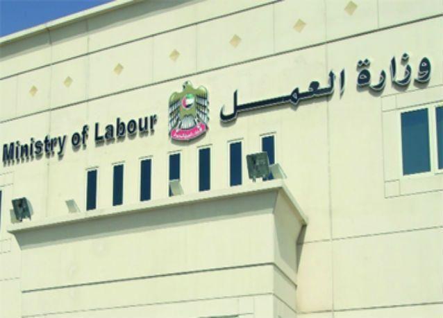 العمل الإماراتية تعتمد إصدارا جديدا للآيزو في إدارة أمن المعلومات