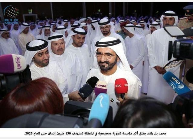 الإمارات: إطلاق  أكبر مؤسسة تنموية ومجتمعية في الشرق الأوسط