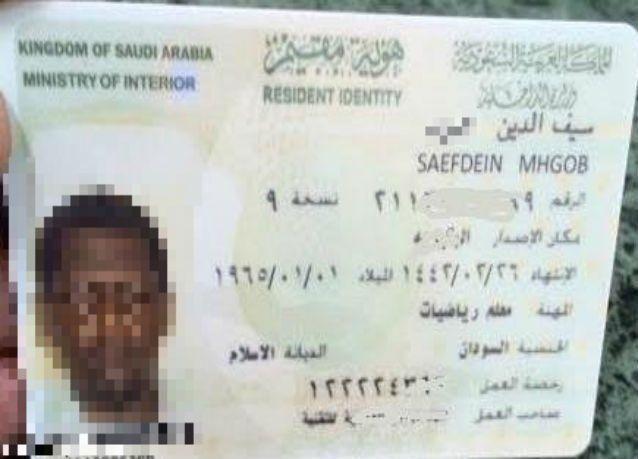 """أول إصدار لـ """"هوية مقيم"""" بشكلها الجديد في السعودية"""