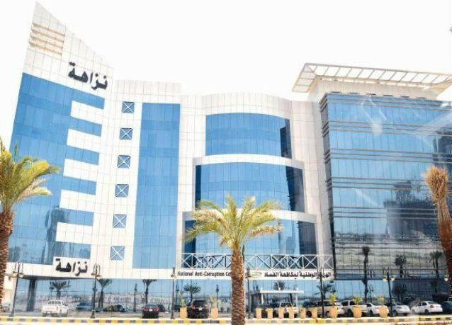 نزاهة السعودية تكشف تزوير صك عقار بـ 211 مليوناً