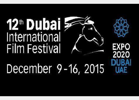 اليوم، إنطلاقة قوية لمهرجان دبي السينمائي الدولي