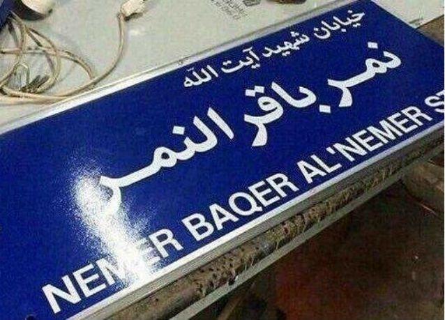 """إيران تتراجع عن تسمية شارع سفارة المملكة في طهران باسم """"النمر"""""""
