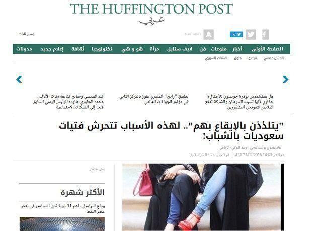 حذف خبر عن تحرش الفتيات السعوديات بالشباب في موقع هفنغتون بوست