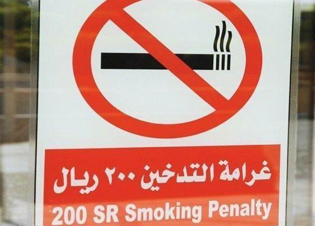 السعودية تفرض غرامة 200 ريال على المدخنين داخل السيارات