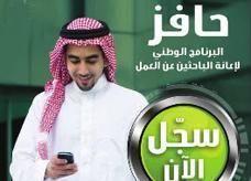 """""""حافز"""" و """"نطاقات"""" لم يحلا مشكلة البطالة.. وتوظيف السعوديين """"على الورق فقط"""""""