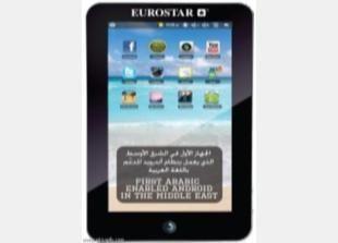 """""""يوروستار"""" تطلق أول جهاز لوحي بنظام أندرويد باللغة العربية في السعودية"""