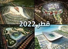 قطر تمنح عقد إدارة مشروعات خاصة بالمونديال نوفمبر المقبل