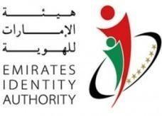 """""""هوية الإمارات"""" تفرض رسوم التأخير على أولياء الأمور ممن لم يسجلوا أبناءهم اعتباراً من الاثنين"""
