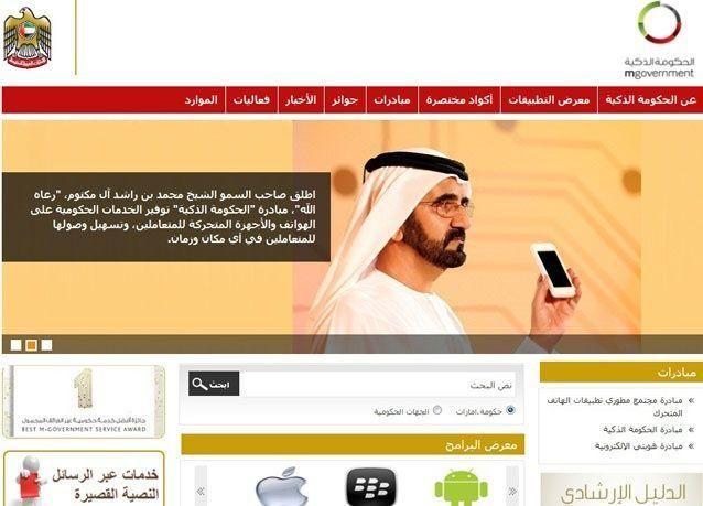 إطلاق الموقع الرسمي للحكومة الذكية في دولة الإمارات