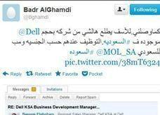 شركة ديل تنفي اعتمادها سياسة عنصرية في التوظيف في السعودية