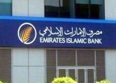 مصرف الإمارات الإسلامي يقدم تمويلا سكنيا لغاية 100% لمواطني الإمارات