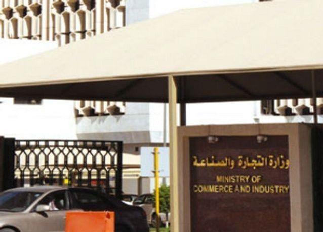 وزارة التجارة السعودية تطلق خدمة شهادة المنشأ الإلكترونية لدعم الصناعة الوطنية