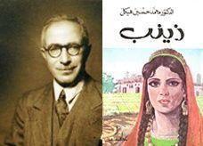 الرواية التي خجل مؤلفها أن يضع اسمه عليها فصارت أشهر أعماله