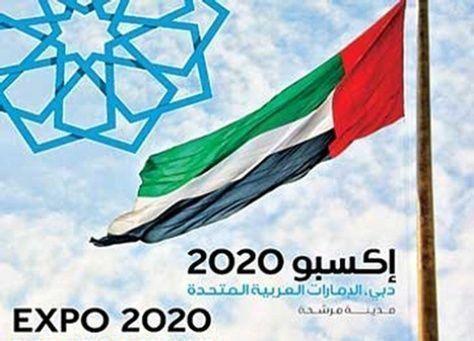 الإمارات تقدم للعالم رؤية إبداعية لإكسبو 2020