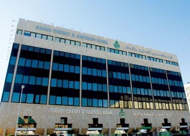 وظائف نسائية في البنك السعودي للتسليف والإدخار