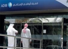 886 مليون درهم عائدات مصرف أبوظبي الإسلامي للربع الثاني من 2012