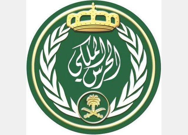 """السعودية: """"الحرس الملكي"""" تعلن عن وظائف شاغرة"""
