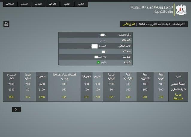 وزارة التربية السورية تصدر نتائج امتحانات الشهادة الثانوية 2014