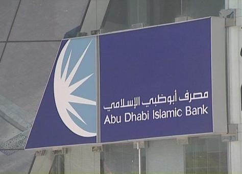 الأرباح الصافية لمصرف أبوظبي الإسلامي تصل الى 1ر340 مليون درهم في الربع الاول
