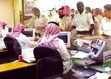 المصارف السعودية تطبق 12 بنداً لحماية العملاء