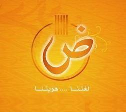 مشروع إلكتروني: أي شخص يجيد العربية يستطيع تعليمها بمقابل مادي