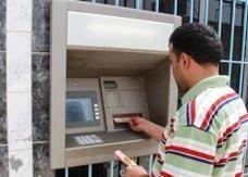 """تذمر من نفاد النقد في أجهزة الصرف الآلي وتعطل """"الشبكة"""" في السعودية"""