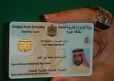20 درهم يومياً غرامة التأخير في إصدار الهوية الإماراتية