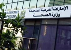 """وزارة الصحة تطلق تحذيرا عن أدوية """"تشوه الأجنة"""""""