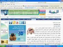 """داعية سعودي يهدد بمقاضاة كاتب """"ضال"""" حول صفات الله"""