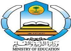 الإعلان عن 17 ألف وظيفة إدارية جديدة في وزارة التربية السعودية