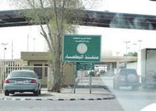 اتفاق سعودي إماراتي لربط المنافذ الجمركية إلكترونياً