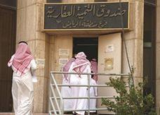 السعودية: صرف القروض العقارية العام المقبل