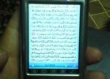 """فتوى سعودية بوجوب الطهارة  قبل لمس """"الآي فون"""""""