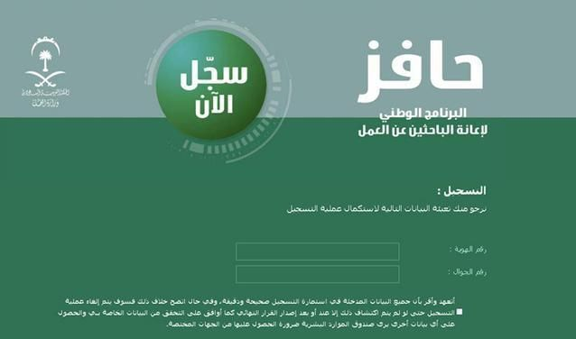 """البنوك السعودية تماطل بفتح حسابات للمسجلات ببرنامج """"حافز"""""""