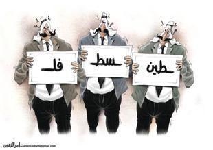 كاريكاتير الصحف 26-09-2011