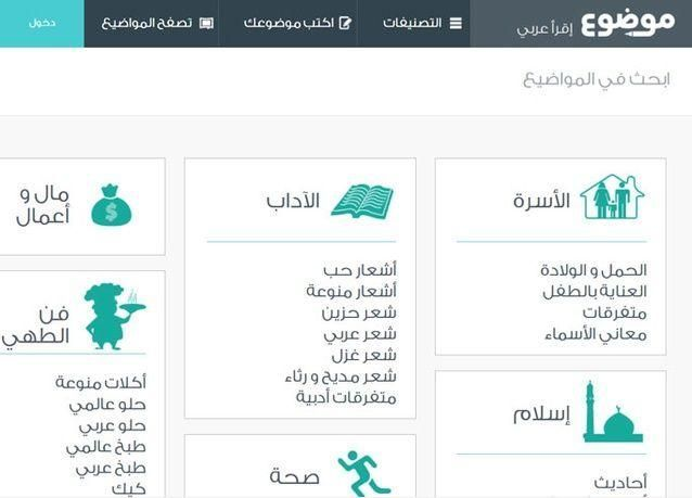 """""""موضوع دوت كوم"""" تساهم بإثراء المحتوى العربي بـ 100 ألف موضوع بتقنيات جديدة"""